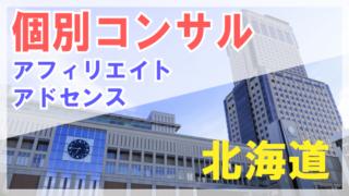 北海道のアフィリエイト・アドセンスコンサルを行います!