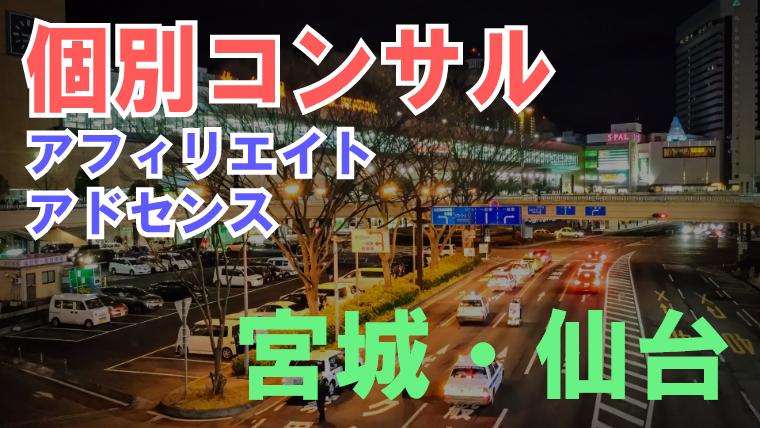 宮城・仙台のアフィリエイト・アドセンスコンサルを行います!